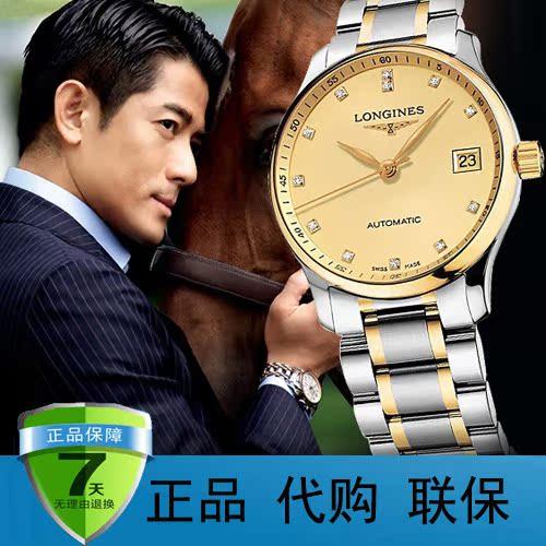 浪琴男表全自动机械手表图片