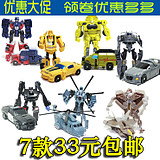 蒙巴迪 小变形玩具迷你金刚4专区大儿童礼物 黄蜂模型汽车机器人