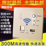 酒店智能家居开关USB网络插座 86型墙壁式无线路由器AP面板WIFI