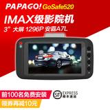 【免费安装】PAPAGO行车记录仪GoSafe520 1296P超清广角夜视机
