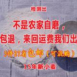 河南农家自种小麦面粉自产自磨无添加剂白面粉馒头水饺面条包邮