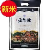 【天猫超市】孟乍隆苏吝府茉莉香米大米5KG 泰米 正宗泰国香米