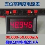 5位高精度/直流数显数字电流表头0-50.000mA/50mA/0.36寸/测微安