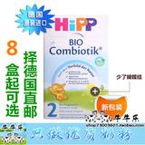 喜宝hipp bio有机益生菌奶粉二段2段6-10月德国原装可直邮现货