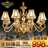 欧式客厅吊灯 美式复古全铜灯 北欧大气别墅餐厅铜灯纯铜卧室灯具