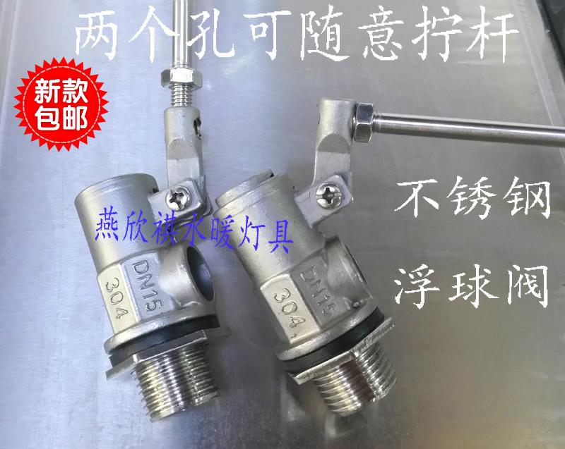 304不锈钢浮球阀 耐高温进水阀开关6分 水塔水箱可调阀门4分dn15商品图片