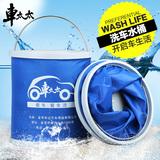 车太太 11升大号车载帆布钓鱼便携式洗车桶清洁用具汽车折叠水桶