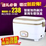 制冷保温电热饭盒不锈钢双层插电冷热电子加热饭盒车载冰箱便当