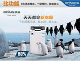 德国oping/欧品XQB62-6268杀菌风干海尔联保售后全自动洗衣机