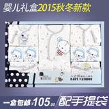 人之初刚出生宝宝新生婴儿礼盒满月送礼衣服套装纯棉秋冬季厚新款
