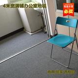满铺加厚办公室会议室工程地毯地毡安装特价广州台球厅酒店宾馆
