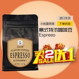下单烘焙豆豆肥意大利咖啡豆特浓意式浓缩豆可现磨纯黑咖啡粉227g