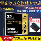 包顺丰Lexar/雷克沙CF卡32G 1066X 160M/S UDMA7 高速单反相机卡
