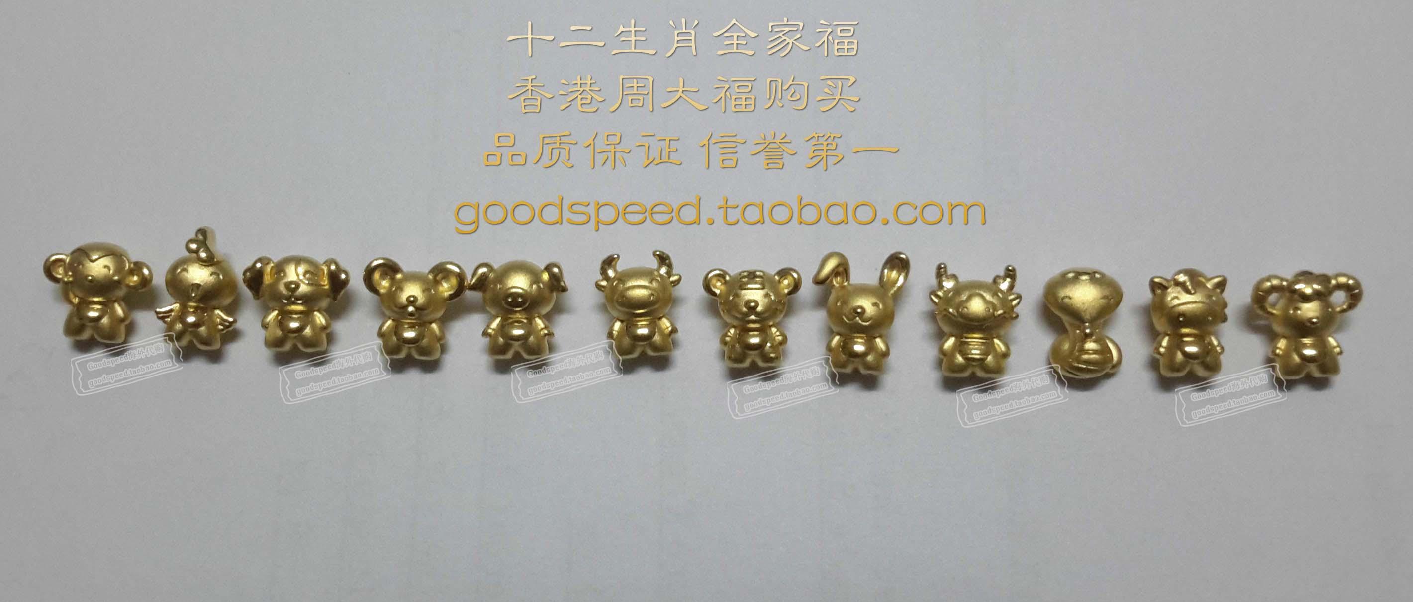【香港现货】周大福12生肖转运珠 猴鸡狗猪鼠牛虎兔龙蛇马羊商品图片图片