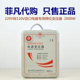 舜红220v转110v变压器日本象印电饭煲虎牌国外进口电器功率2000W