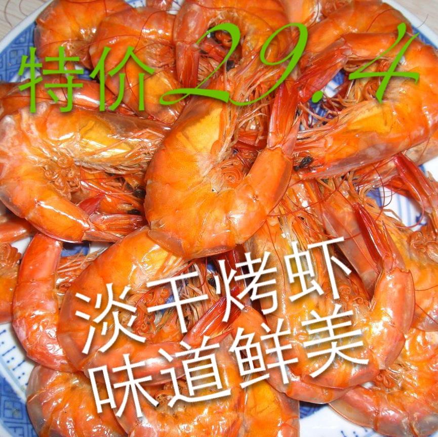 大连出口日本活烤对虾大虾虾干虾米野生淡盐即食海味美食零食特价商品图片