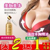 2送1正品爱肤宜丰胸精油胸部按摩快速增大乳房产后少女丰乳贴产品
