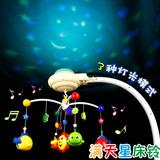 南国婴宝婴儿童床铃床挂满天星投影灯床头铃音乐旋转玩具0-1岁