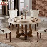 实木餐桌欧式大理石餐桌椅组合现代简约圆桌小户型吃饭桌子圆餐桌