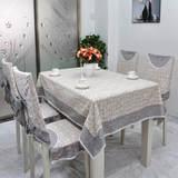 鑫怡 高档中式餐桌布椅套椅垫桌布椅套 特价包邮简约餐桌布艺套装