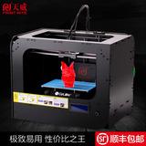 天威 3d打印机套件 diy3d打印机 3d printer 家用3D打印机 高精度