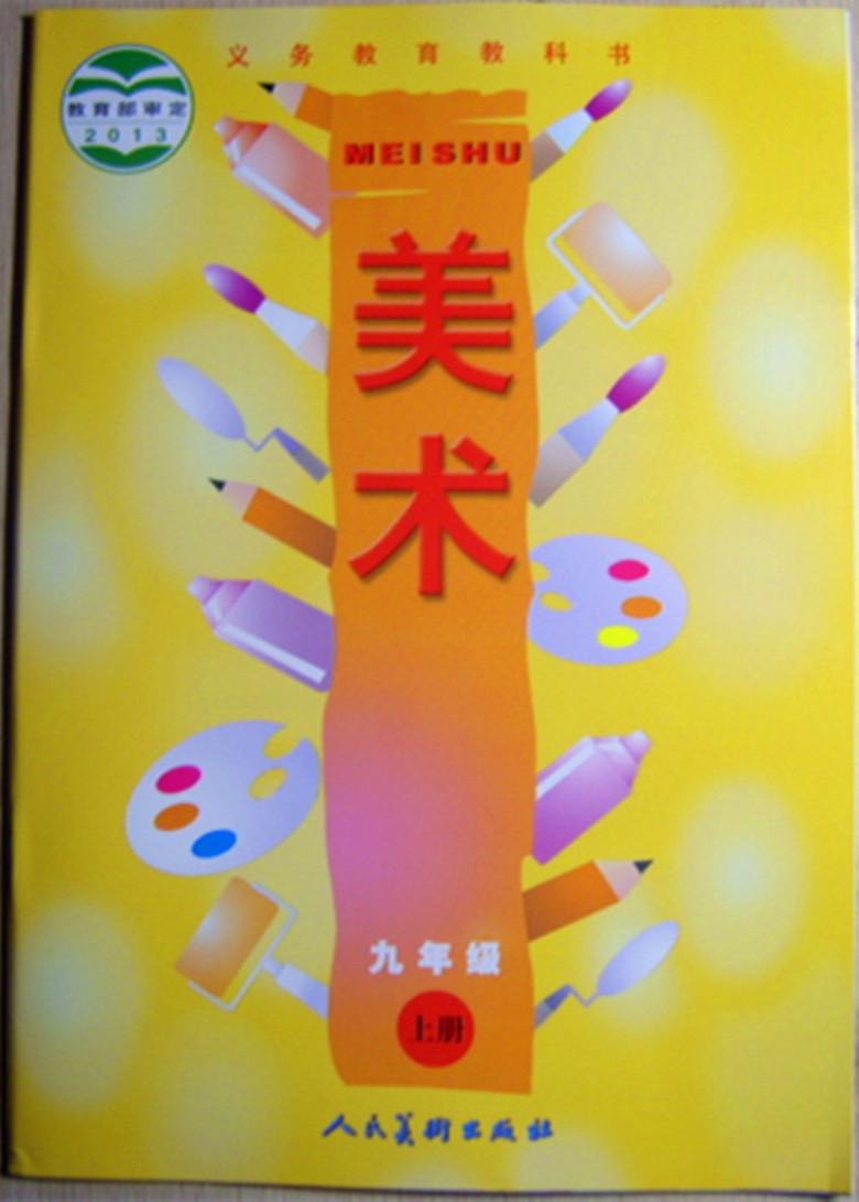 2014人美版初中美术九年级上册图片
