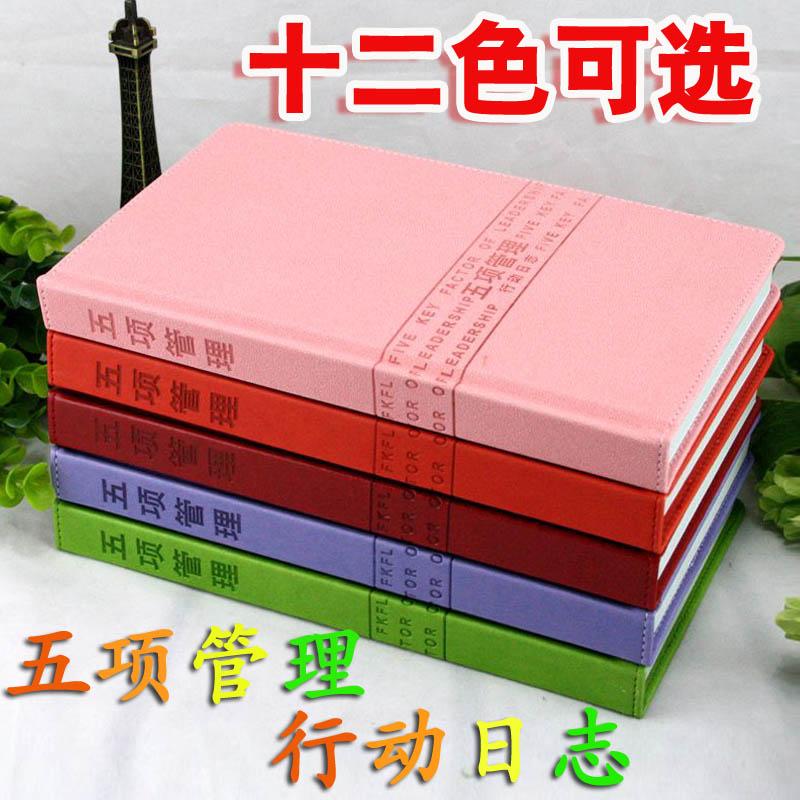 厂家直销 2014版李践五项管理行动日志 成功高效商务日记本 定制商品