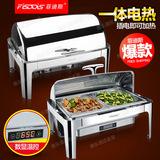 正品菲迪斯加厚型自助餐炉 布菲炉 翻盖早餐炉电加热保温锅