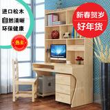 纯实木宜家家用台式电脑桌带书柜书架现代书桌环保儿童学生学习桌