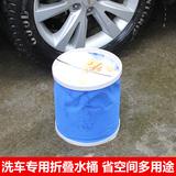 车用水桶汽车折叠水桶户外钓鱼水桶伸缩桶杂物筒便携式车载洗车桶
