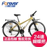 永久旅行车自行车24速蝴蝶把铝合金架双碟刹单车QJ066