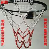篮球网 金属篮球框网/镀锌加粗铁链篮球筐网/不锈钢篮网/铁篮球网
