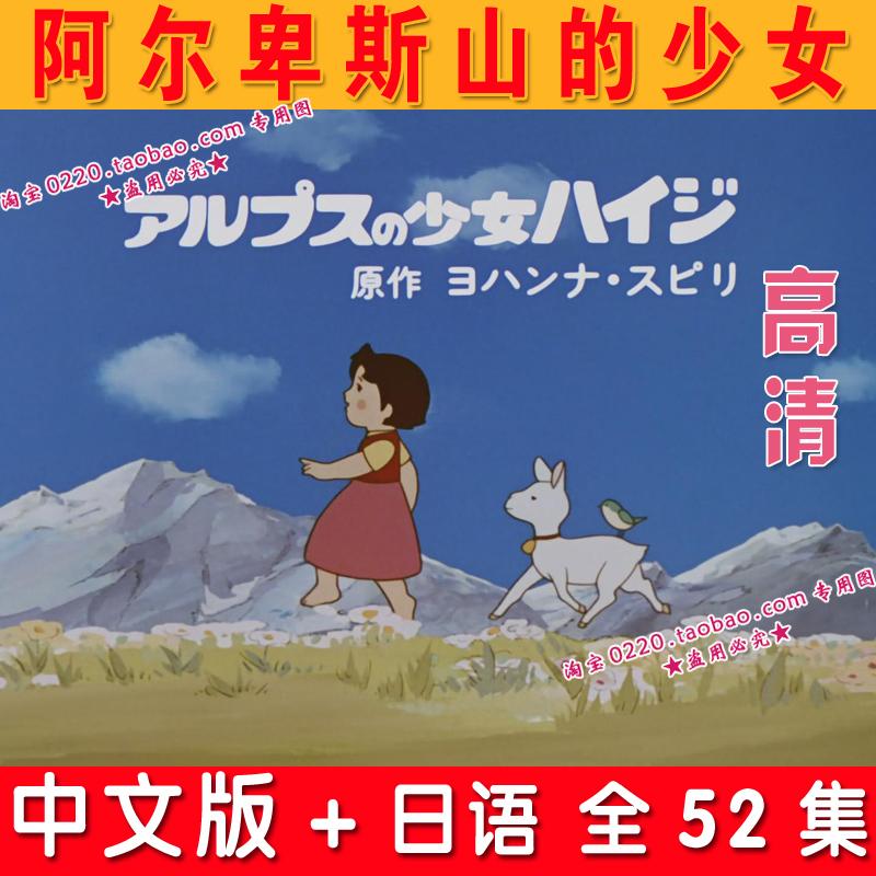 阿尔卑斯山的少女海蒂/飘零燕/小莲的故事 国语中文版 日语动画片商品