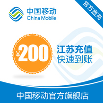 Jiangsu mobile phone recharge 200 yuan fast charge straight charge 24 Hours automatic Charge fast arrival