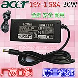 AcerS220HQLS190WL液晶显示器电源 宏碁电源适配器送线1.58A 19V