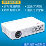 轰天炮DLP800微型投影仪家用高清手机投影机wifi智能办公无屏电视