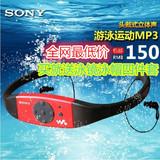 包邮索尼潜水游泳MP3播放器 8级防水头戴式运动mp3耳机一体收音机