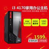 思微 i3 4170家用办公diy电脑主机台式电脑全套组装机兼容整机