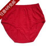 本命年大红色100%纯棉中老年人男士女士三角高腰大码内裤全棉短裤