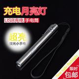 超亮小手电筒USB强光可充电迷你医用军家用户外远射便携防身水LED