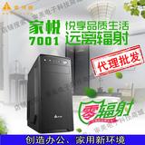 金河田家悦7001B 防辐射电脑机箱 台式办公 家庭机箱金属拉丝面板