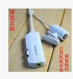 西伯利亚V1 后挂 耳机延长线 线控+电脑麦克风 带调节音量话筒