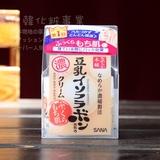 包邮日本代购SANA豆乳美肌保湿面霜50ml保湿补水滋润男女孕妇正品