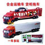儿童玩具车合金运输车模型大型拖车半挂车集装箱货柜带1:64车模