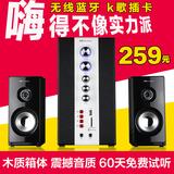金正2.1蓝牙音箱音响电脑台式机重低音炮大功率K歌木质有源多媒体