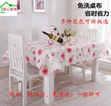 【天天特价】田园PVC防水桌布餐桌桌布防油台布长方形茶几布包邮
