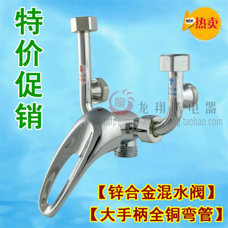 电热水器u型混水阀配件 淋浴开关明装热水器混合阀淋浴冷热水阀门商品