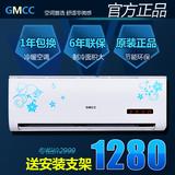 空调挂机小1P单冷大1.5匹冷暖2匹3匹立式柜机定频GMCC壁挂式变频