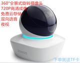 【送32g卡】大华乐橙TP1可旋转360度监控wifi无线网络摄像头高清