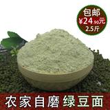农家自磨绿豆面粉2.5斤 纯绿豆粉 煎饼绿豆糕原料 杂粮面粉包邮